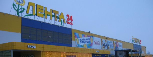 Наш герметик используется при строительстве гипермаркетов ЛЕНТА